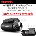【あす楽_関東】【THINKWARE/シンクウェア】ドライブレコーダーF750/Wifi搭載 高画質フルHD/内蔵GPS/走行安全警告システム(日本仕様)…