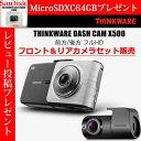 【あす楽_関東】【レビュー投稿後MicroSDXC64GBプレゼント】THINKWAREドライブレコーダーX500(日本仕様)16GB【サブカメラセット販売】