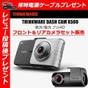 【レビュー投稿後常時電源ケーブルプレゼント】THINKWAREドライブレコーダーX500(日本仕様)16GB【サブカメラセット販売】