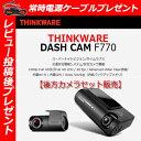 【レビュー投稿後常時電源ケーブルプレゼント】【サブカメラセット販売】F770【THINKWARE/シンクウェア】ドライブレコーダーWifi搭載 …