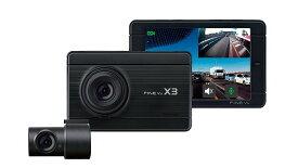後方撮影可能な2カメラ式ドライブレコーダー FineVu X3+バックアップ電源UPS300セット販売