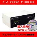 【DVDデュプリケーター】【購入特典DVD-RW付】【スペシャル機能搭載】スーパーデュプリケーターDCM-4HD【アイティーエス】