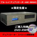 【ブルーレイデュプリケーター】【購入特典DVD-RW付】【スペシャル機能搭載】ブルーレイ・DVD対応最高級デュプリケーター テッパンABC-…