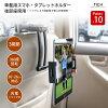 【送料無料】【ポイント10倍】車用iPhoneiPadホルダー後部座席携帯電話タブレットホルダーリアヘッドレストタブレットコンピューターホルダーブラックMCH-A002