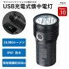 【ポイント10倍】Helius小型USB充電式LED懐中電灯超高輝度10000ルーメンBetaXVLED軽量防水IPX675モード調光可能モバイルバッテリーMCH-A013
