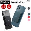 【ポイント10倍】MagSafe モバイルバッテリー 4225mAh ワイヤレスモバイルチャージャー iPhone12専用 大容量 マグネット 内蔵 磁気吸…