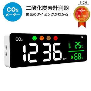 【送料無料】【ポイント10倍】二酸化炭素濃度計 充電式 壁掛け co2センサー 多機能リアルタイム監視 リアルタイム監視 温度湿度表示付き 濃度測定器 CO2メーター CO2モニター 空気質検知器
