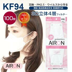 【国内配送/韓国製/正規品】MEDIK kf94マスク AIRON 100枚 国内発送 個別包装 個包装 韓国 韓国製 不織布 マスク 4層構造 立体 kf94 正規品 3Dマスク エアオン 【レビュー投稿後KF94の5種+1セットプレゼントREV019】