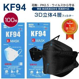 【送料無料】MEDIK kf94マスク KMASK 100枚 国内発送 個別包装 個包装 韓国 韓国製 不織布 4層構造 立体 kf94 正規品 3Dマスク N95同等 ホワイト 柳葉型マスク MCH-KF94 KP100【レビュー投稿後KF94マスクの6種+1セットプレゼントREV021】