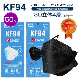 MEDIK kf94マスク KMASK 50枚 国内発送 個別包装 個包装 韓国 韓国製 不織布 4層構造 立体 kf94 マスク 正規品 3Dマスク N95同等 ホワイト 柳葉型マスク MCH-KF94 KP50【レビュー投稿後KF94マスクの6種+1セットプレゼントREV021】