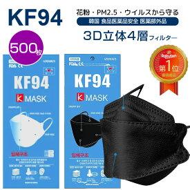 MEDIK kf94マスク KMASK 500枚 国内発送 個別包装 個包装 韓国 韓国製 不織布 4層構造 立体 kf94 正規品 3Dマスク N95同等 ホワイト 柳葉型マスク MCH-KF94 KP500【レビュー投稿後KF94マスクの6種+1セットプレゼントREV021】
