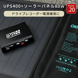 【MEDIK】【ポイント20倍】ドライブレコーダー用バックアップ電源 UPS400+CHOETECH ソーラーパネル 80W 駐車中の監視 / PSE認証済 あす楽駐車監視 MCH-A024