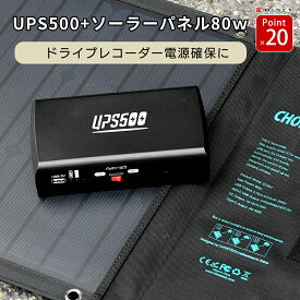【MEDIK】【ポイント20倍】ドライブレコーダー用バックアップ電源 UPS500+CHOETECH ソーラーパネル 80W 駐車中の監視 あす楽駐車監視 / PSE認証済 MCH-A024