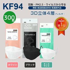 【国内配送/韓国製/正規品】MEDIK kf94マスク エコワン 300枚 国内発送 個別包装 個包装 韓国 韓国製 使い捨て 不織布 4層構造 立体 正規品 3Dマスク ホワイト ブラック キッズ 子供用 MCH-KF94 YAP300【レビュー投稿後KF94の5種+1セットプレゼントREV019】