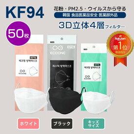 【国内配送/韓国製/正規品】MEDIK kf94マスク エコワン 50枚 国内発送 個別包装 個包装 韓国 韓国製 使い捨て 不織布 4層構造 立体 正規品 3Dマスク ホワイト ブラック キッズ 子供用 こども MCH-KF94 YAP5【レビュー投稿後KF94マスクの6種+1セットプレゼントREV021】