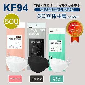 【国内配送/韓国製/正規品】MEDIK kf94マスク エコワン 500枚 国内発送 個別包装 個包装 韓国 韓国製 使い捨て 不織布 4層構造 立体 正規品 3Dマスク ホワイト ブラック キッズ 子供用 MCH-KF94 YAP500【レビュー投稿後KF94の5種+1セットプレゼントREV019】