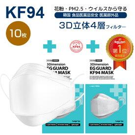 MEDIK KF94 MASK EG GUARD10枚 国内発送 個別包装 個包装 韓国製 4層構造 立体 3Dマスク PM2.5 正規品 飛沫 花粉 粉塵 N95同等 【レビュー投稿後KF94マスクの6種+1セットプレゼントREV021】