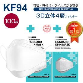 【国内配送/韓国製/正規品】MEDIK KF94 MASK EG GUARD 大人用 100枚 国内発送 個別包装 個包装 韓国製 不織布 マスク 4層構造 立体 3Dマスク KF94 マスク PM2.5 正規品【レビュー投稿後KF94マスクの6種+1セットプレゼントREV021】