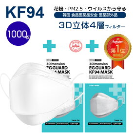 【国内配送/韓国製/正規品】MEDIK KF94 MASK EG GUARD 大人用 1000枚 国内発送 個別包装 個包装 韓国製 不織布 マスク 4層構造 立体 3Dマスク KF94 PM2.5 正規品【レビュー投稿後KF94マスクの6種+1セットプレゼントREV021】
