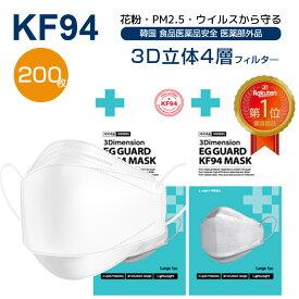 【国内配送/韓国製/正規品】MEDIK KF94 MASK EG GUARD 大人用 200枚 国内発送 個別包装 個包装 韓国製 不織布 マスク 4層構造 立体 3Dマスク KF94 マスク PM2.5 正規品【レビュー投稿後KF94マスクの6種+1セットプレゼントREV021】