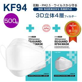 【国内配送/韓国製/正規品】MEDIK KF94 MASK EG GUARD 大人用 500枚 国内発送 個別包装 個包装 韓国製 不織布 マスク 4層構造 立体 3Dマスク KF94 マスク 【レビュー投稿後KF94マスクの6種+1セットプレゼントREV021】