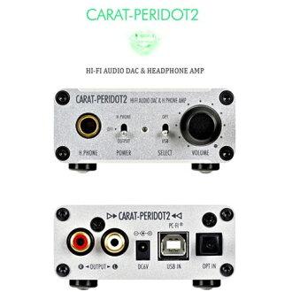 Styleaudio CARAT-PERIDOT2