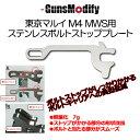 【Gunsmodify】東京マルイM4MWS用ステンレスボルトストッププレート 軽量タイプ
