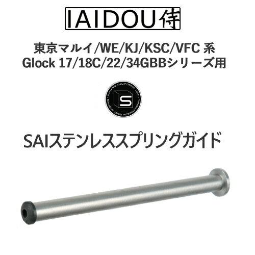 【IAIDOU侍】東京マルイ/WE/KJ G17シリーズ用SAIタイプステンレススプリングガイド