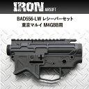 【IRONAIRSOFT】BAD556-LW レシーバーセット【1603H】【1603J】マルイM4GBB用