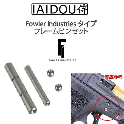 【IAIDOU侍】東京マルイG17/18C/22/34用FIタイプフレームピンセット