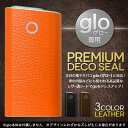 Glo leather main