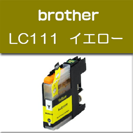 ★送料無料//メール便限定★ブラザー brother LC111Y イエロー 高品質互換インク ・MFC-J980DN・MFC-J980DWN・MFC-J890DN など対応【純正互換】