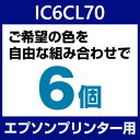 Ic70-6cl-set-6