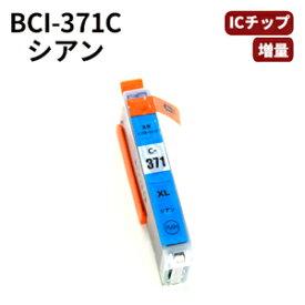 キヤノン互換 BCI-371C キャノン互換高品質互換インク シアン PIXUS MG7730 / PIXUS MG7730F / PIXUS MG6930/ PIXUS MG5730 対応 残量表示ICチップ付き