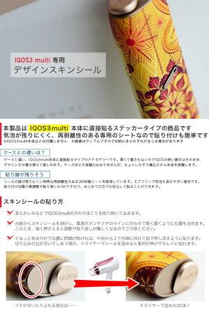 igstickeriQOS3multi専用デザインスキンシールアイコスマルチ全面スキンシールフルケースステッカーカバー電子たばこタバコアクセサリー保護シール人気000049和柄桜黒