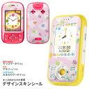 Kidsphone_002609