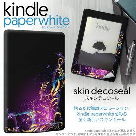 kindle paperwhite キンドル ペーパーホワイト タブレット 電子書籍 専用スキンシール 裏表2枚セット カバー ケース 保護 フィルム ステッカー デコ アクセサリー具 デザイン 001042 クール 模様 キラキラ