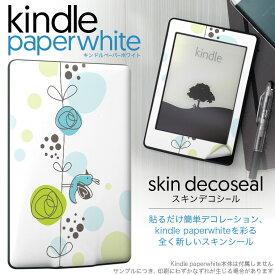 kindle paperwhite キンドル ペーパーホワイト タブレット 電子書籍 専用スキンシール 裏表2枚セット カバー ケース 保護 フィルム ステッカー デコ アクセサリー具 デザイン 001554 フラワー 花 薔薇 とり