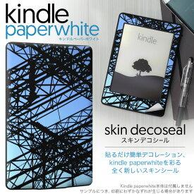 kindle paperwhite キンドル ペーパーホワイト タブレット 電子書籍 専用スキンシール 裏表2枚セット カバー ケース 保護 フィルム ステッカー デコ アクセサリー具 デザイン 001642 クール 鉄骨
