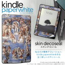 kindle paperwhite キンドル ペーパーホワイト タブレット 電子書籍 専用スキンシール 裏表2枚セット カバー ケース …