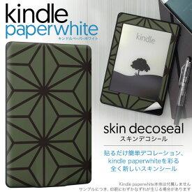 kindle paperwhite キンドル ペーパーホワイト タブレット 電子書籍 専用スキンシール 裏表2枚セット カバー ケース 保護 フィルム ステッカー デコ アクセサリー具 デザイン 004106 チェック・ボーダー 模様 緑