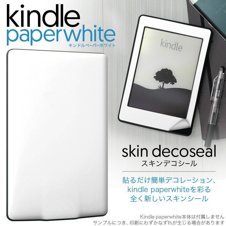 kindle paperwhite キンドル ペーパーホワイト タブレット 電子書籍 専用スキンシール 裏表2枚セット カバー ケース 保護 フィルム ステッカー デコ アクセサリー具 デザイン 004273 その他 白 シンプル 無地