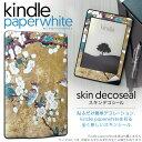 Kindlepw 004544