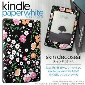 kindle paperwhite キンドル ペーパーホワイト タブレット 電子書籍 専用スキンシール 裏表2枚セット カバー ケース 保護 フィルム ステッカー デコ アクセサリー具 デザイン 005331 フラワー 花 白 ピンク オレンジ