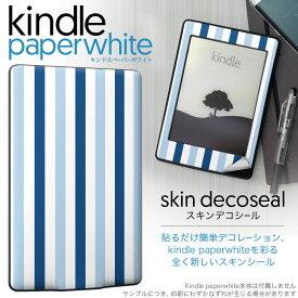 kindle paperwhite キンドル ペーパーホワイト タブレット 電子書籍 専用スキンシール 裏表2枚セット カバー ケース 保護 フィルム ステッカー デコ アクセサリー具 デザイン 009118 シンプル ボーダー カラフル
