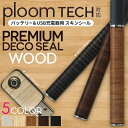 Ploom_wood_main