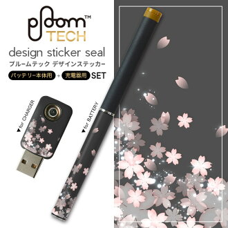 The skin seal USB battery charger cover case protection フィルムステッカーデコアクセサリー electron cigarette cigarette design 000028 flower cherry tree picture for exclusive use of the プルームテック ploom tech battery stick is gray