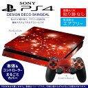 Ps4new_000240