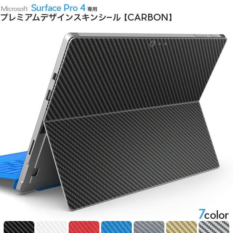 Surface Pro 4 専用スキンシール Microsoft サーフェス サーフィス ノートブック ノートパソコン プレミアム カーボン carbon シート 黒 赤 青 白 グレー ゴールド シルバー ブラック レッド ブルー ホワイト カバー ケース フィルム ステッカー アクセサリー 保護