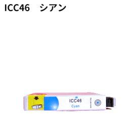 エプソン互換 EPSON互換 IC46シリーズ IC4CL46 高品質互換インク ICC46 シアン